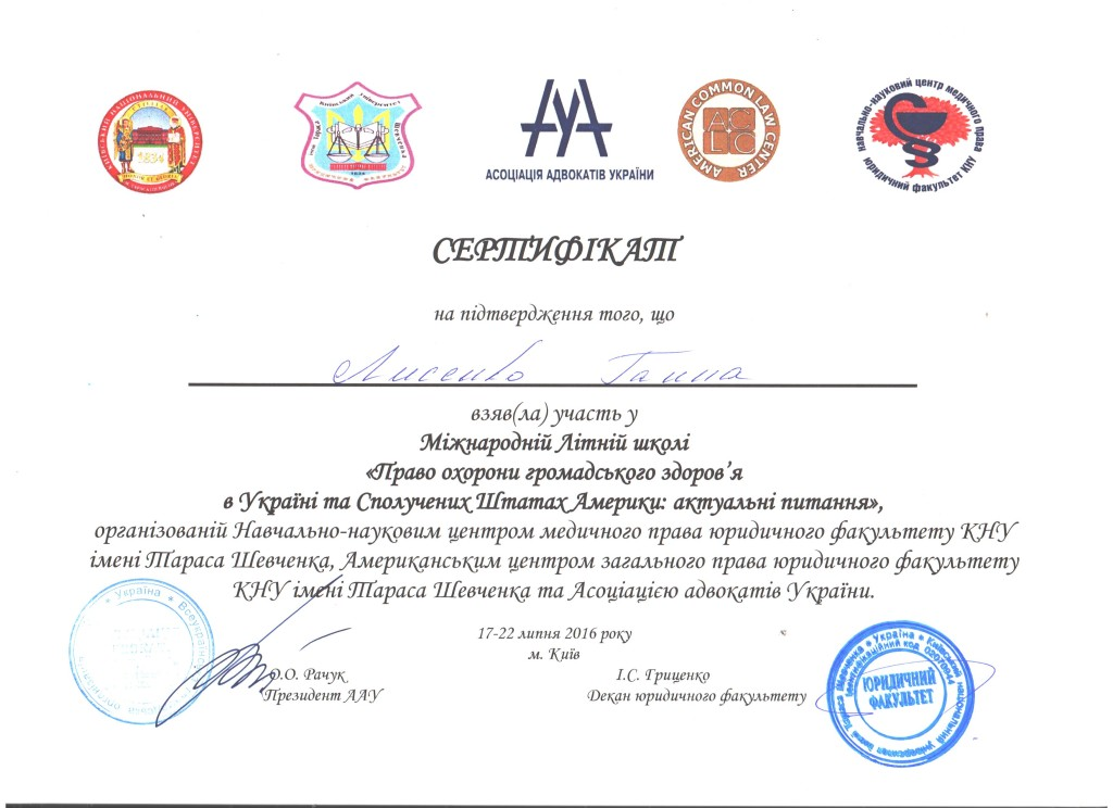 Сертификат_школа