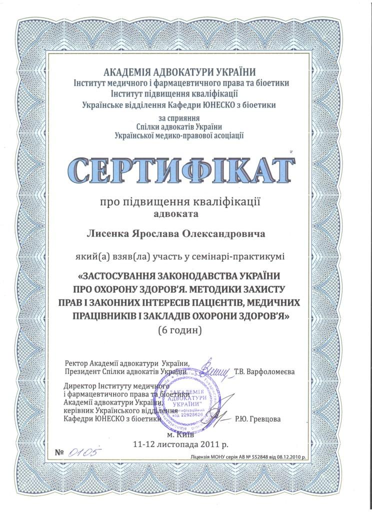 сертифик_здравоох