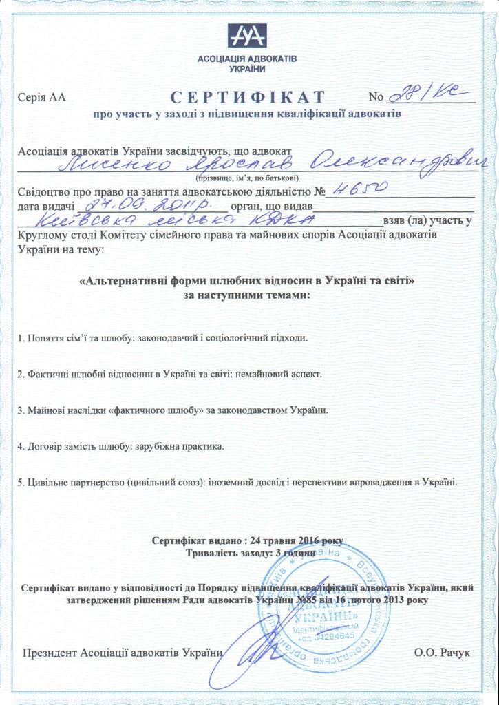 сертифікат Ярослав, шлюбні відносини