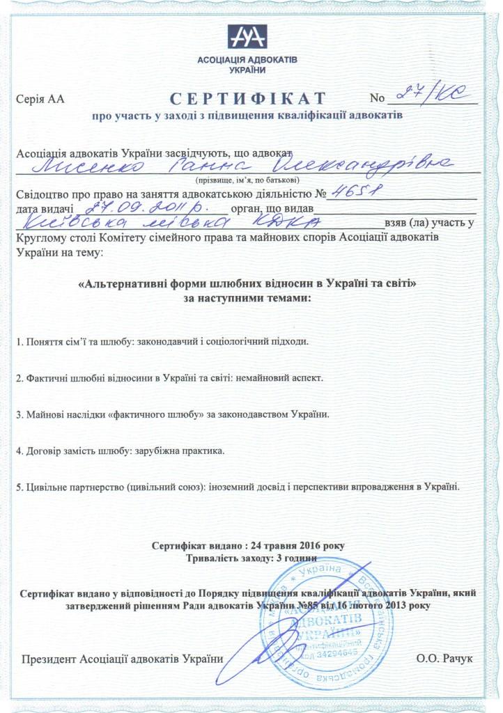 сертифікат шлюбні відносини