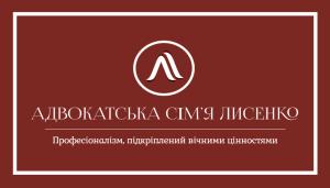адвокатская семья лысенко